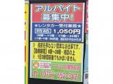ニコニコレンタカー JR兵庫駅前店