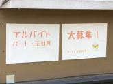コメダ珈琲店 三鷹上連雀店