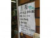 荻野青果店