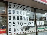 セブン-イレブン 豊明栄町店