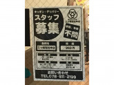 三ツ輪屋総本店