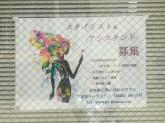 美容室ユーフォリア松葉本店