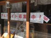 名駅餃子 名駅3丁目店