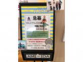 AMI-IDA(アミーダ) イオンモール常滑店