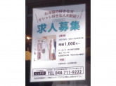 CLEO(クレオ) 浦和店
