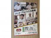 餃子の王将 東向日店