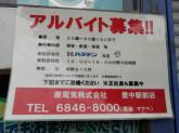 原電気株式会社 豊中駅前店