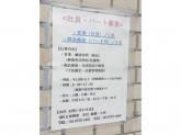 株式会社 日東精密 本社