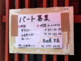 高田屋 京店