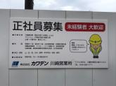 株式会社 カワデン 川崎営業所