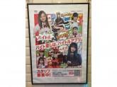 ファーストキッチン 渋谷宮益坂店