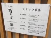 浅草橋 百そば