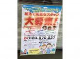 クリーニング C&C 七辻店