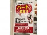 カットファクトリー イトーヨーカドー大井町店