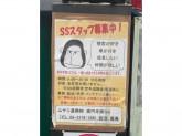 ENEOS ムサシ通商(株) 高円寺南SS