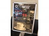 カフェ三番館 泉ヶ丘店