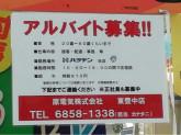ハラデン 東豊中店