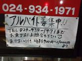 食のや 大ning (ダイニング)