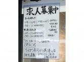 てっぽう寿司 湊川店