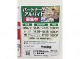 ピーコックストア 竹の塚店