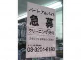 クリーニングオアシス 西早稲田店