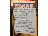 喜田家 竹の塚西口店