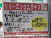 クリーニングたんぽぽ 志木東店