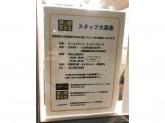 濃菜麺 井の庄 荻窪店
