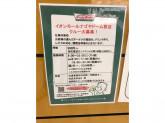 クリスピー・クリーム・ドーナツ イオンモールナゴヤドーム前店