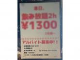 アジアンズ ジョーク(asian's JOKE) 横浜西口店