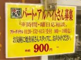 焼魚屋さん イオンナゴヤドーム前店
