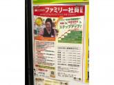 関西ス―パ― 内代店