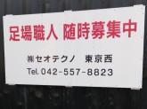 セオテクノ東京西