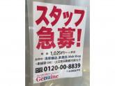 Genuine(ジェニュイン) 浅草橋アン店