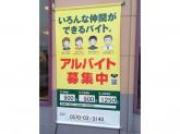 松屋 狭山根岸店