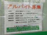 株式会社トヨタレンタリース新大阪 豊中曽根店