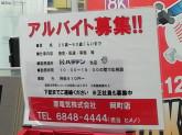 原電気株式会社(ハラデン) 岡町店