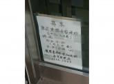 金芳堂薬局
