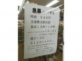 文具のコンパス 池田マルシェ店
