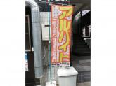鶏笑(トリショウ) 神戸甲南店