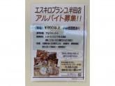 esquilo branco.(エスキロブランコ) 半田店