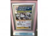 クリエイトS・D 戸塚俣野店