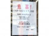 セブン-イレブン 名古屋今池南店