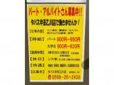 タパス 乙川店