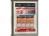 DCMカーマ 21半田乙川店