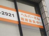 ケア21 甲子園口