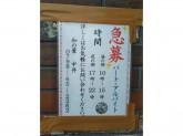 和の薫 中井(ワノカオリ ナカイ)