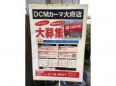 DCM Kahma(カーマ) 大府店
