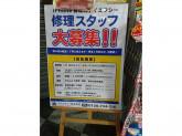 ifc(アイエフシー) MEGAドン・キホーテ新安城店
