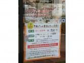 鎌倉ベーカリー新鎌ヶ谷店